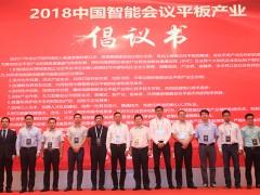 全球首发智能会议平板产业倡议书,BDSA联合AVC及行业十大企业共同发布!