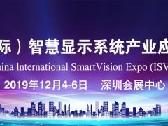 2019深圳(国际)智慧显示系统产业应用博览会(ISVE智慧显示展)