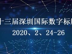 第十三届深圳国际数字标牌展